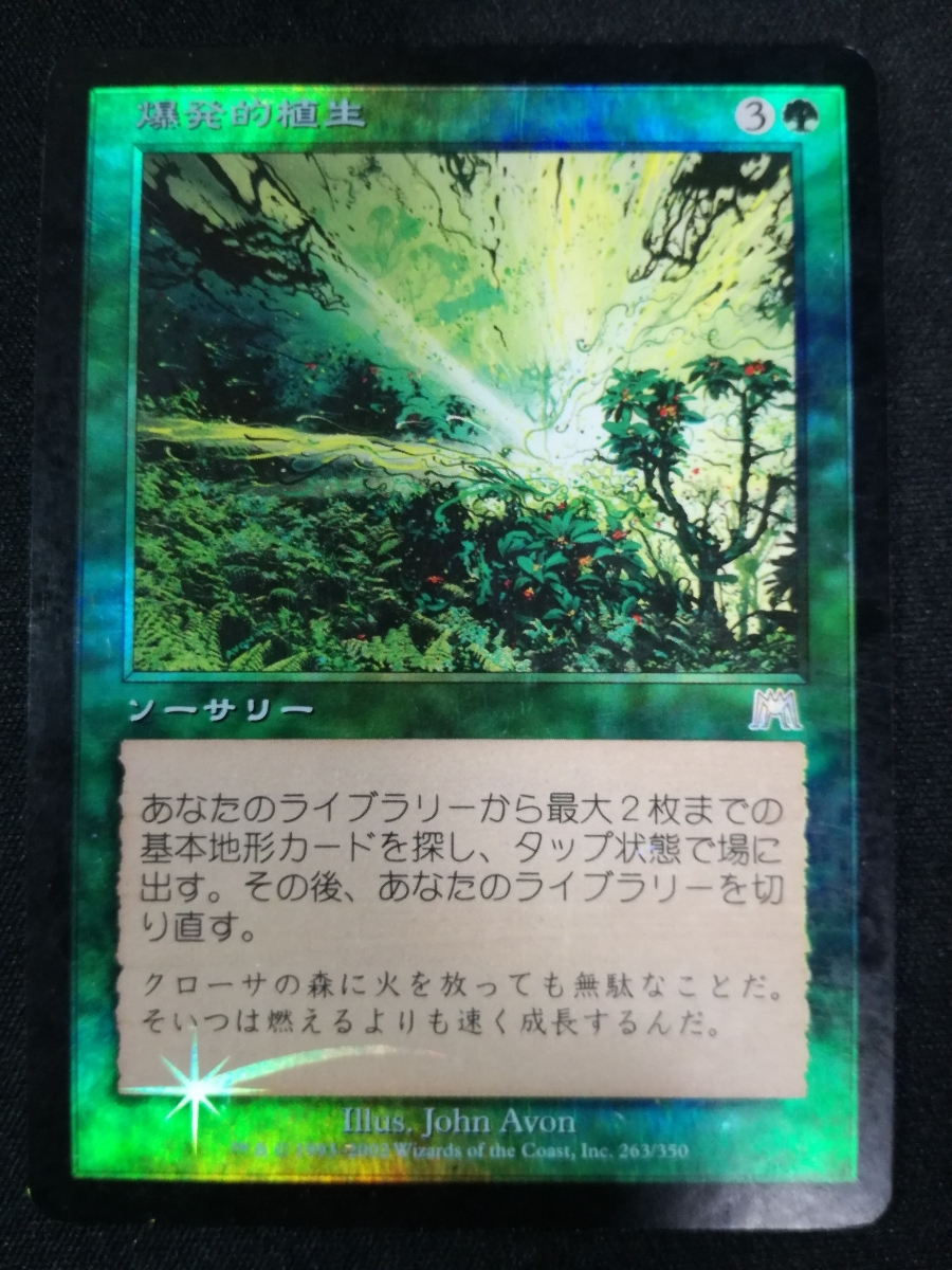 MTG 爆発的植生 ONS 日本語版 Foil プレイド_画像1