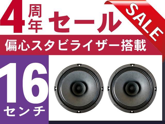 4周年記念セール限定4ペア カーオーディオにMemoria S型 16cm (6.5インチ)フルレンジスピーカー FOSTEXエンクロージャー自作派へPEGASUS製