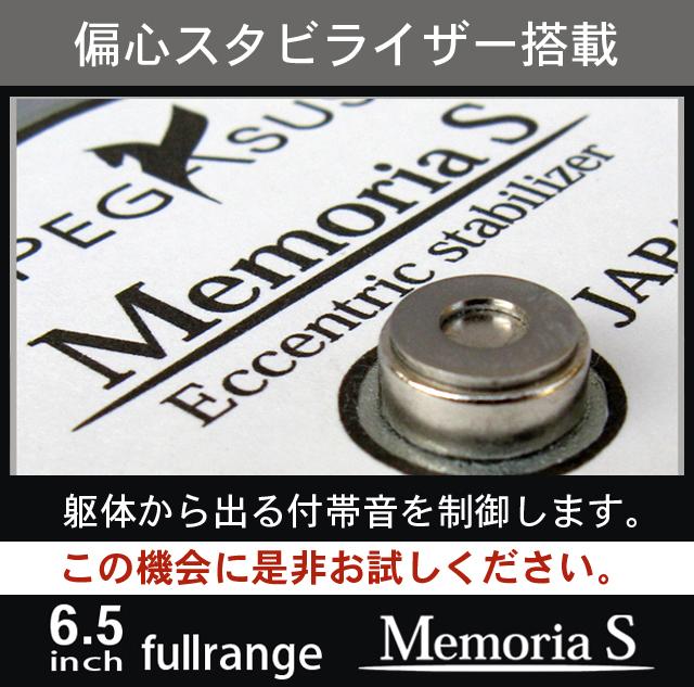 4周年記念セール限定4ペア カーオーディオにMemoria S型 16cm (6.5インチ)フルレンジスピーカー FOSTEXエンクロージャー自作派へPEGASUS製 _画像2