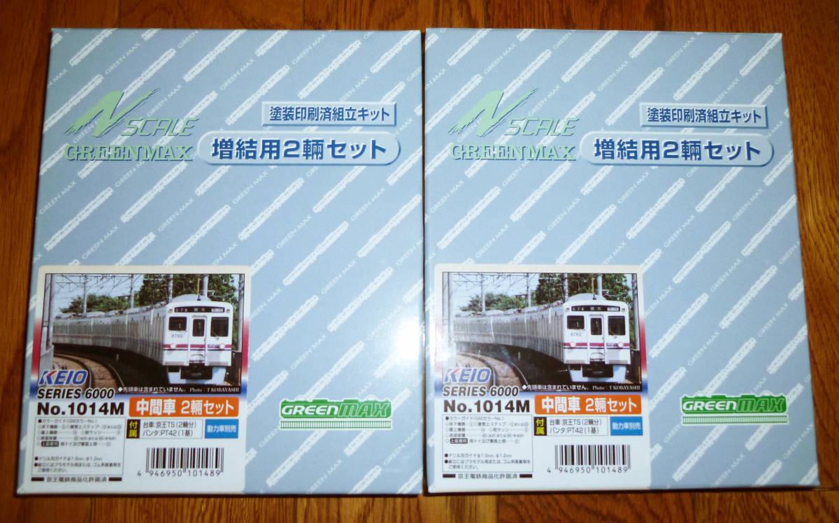 GREENMAX グリーンマックス 京王6000系 新塗装済み組立キット 10両編成_画像3