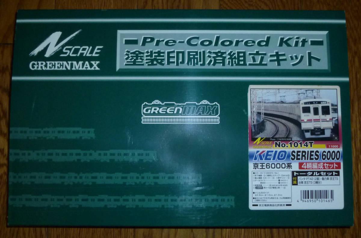 GREENMAX グリーンマックス 京王6000系 新塗装済み組立キット 10両編成_画像2