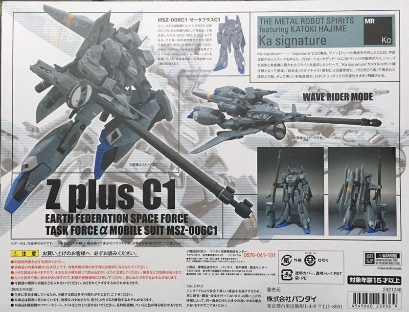 超合金 METAL ROBOT魂 Z plus C1 ②_画像2