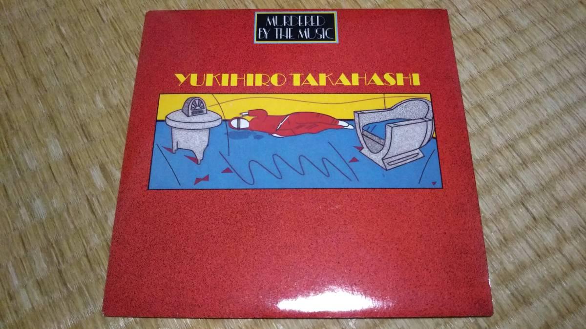高橋幸宏 「MURDERED BY THE MUSIC」UK盤 7EP YMO