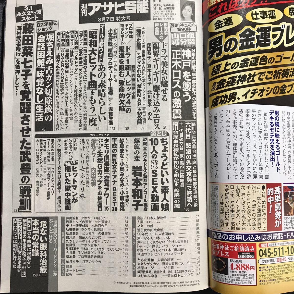 ☆【同梱可】週刊アサヒ芸能 2019/3/7 岩本和子 紗倉まな 素人娘袋とじ_画像2