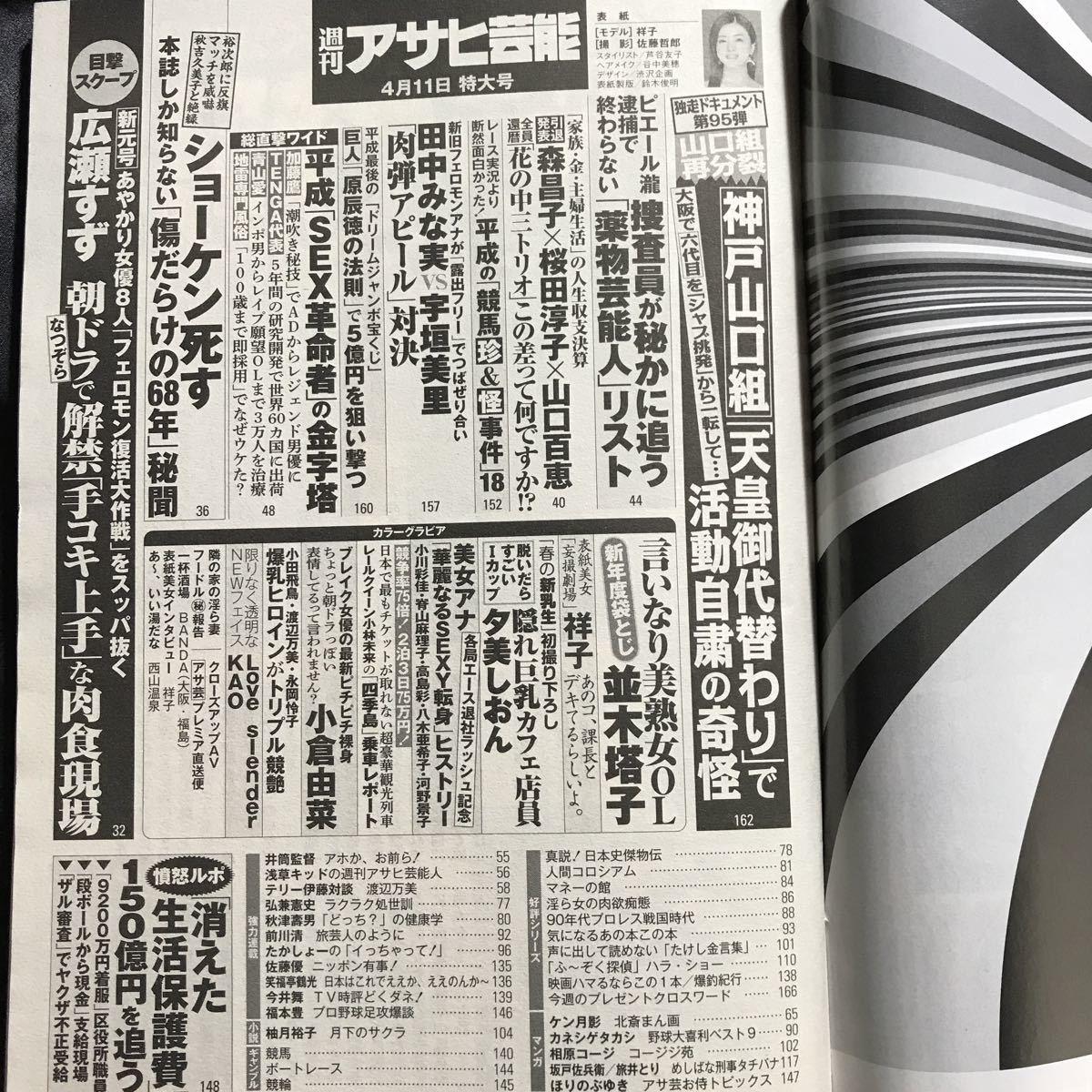 ☆【同梱可】週刊アサヒ芸能 2019/4/11 祥子 夕実しおん 並木塔子 小倉由菜_画像2