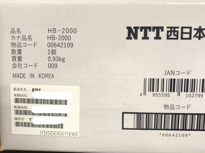 ■新品・未使用 光BOX+ HB-2000 NTT西日本 ヒカリ ボックス プラス_画像3