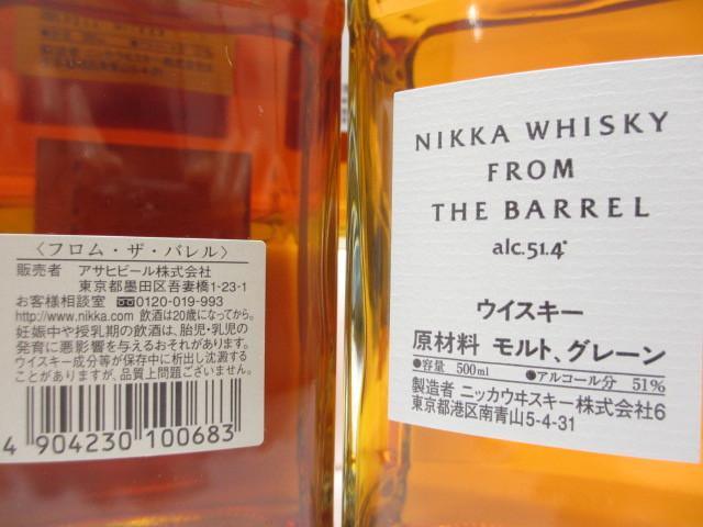ニッカ NIKKA ウイスキー フロム ザ バレル FROM THE BARREL 500ml 6本セット_画像3