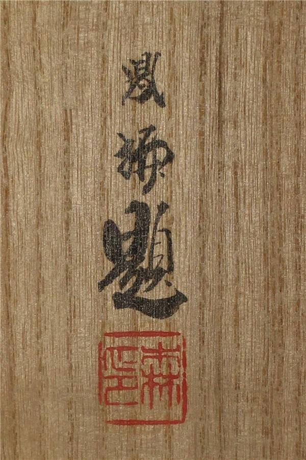 【真作】【華】円山派の重鎮 吉村鳳柳 『松鯉図』 極細密画 共箱二重箱 佳品 エ3581_画像9