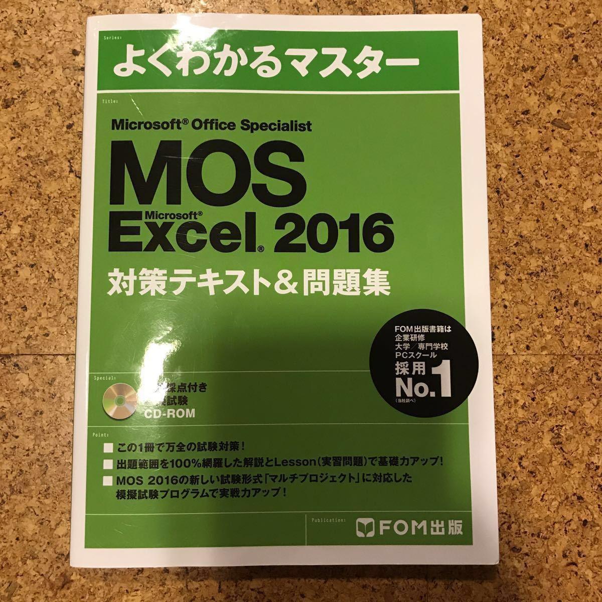 よくわかるマスター MOS EXcel 2016 エクセル_画像2