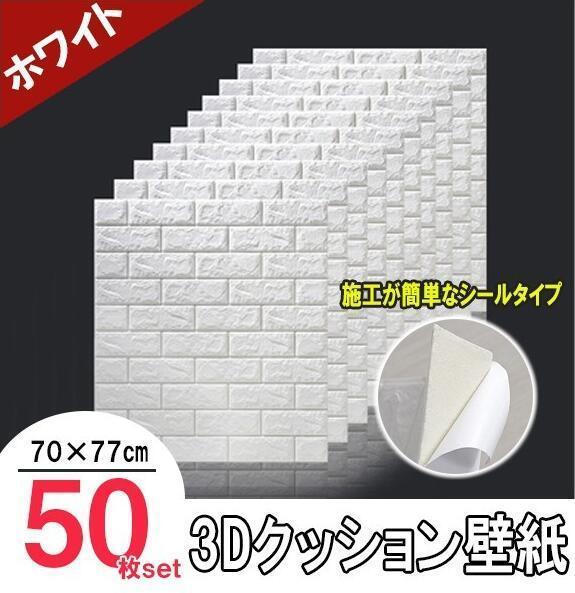 【新品未使用】3D壁紙 背景壁 防水 衝突防止 古い壁の改修 立体レンガ模様 貼り付けやすい 白50枚 77cm×70cm