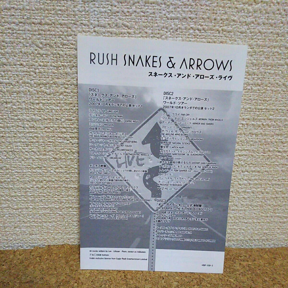ラッシュ/スネークス・アンド・アローズ・ライヴ 国内盤3枚組 RUSH_画像7