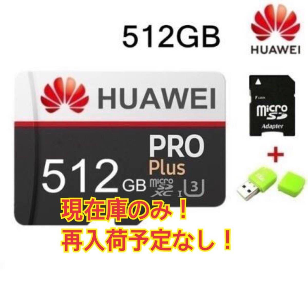 1円スタート! 【新品未使用】 HUAWAI社製 マイクロSDカード512GB, アダプタ付 ⑰