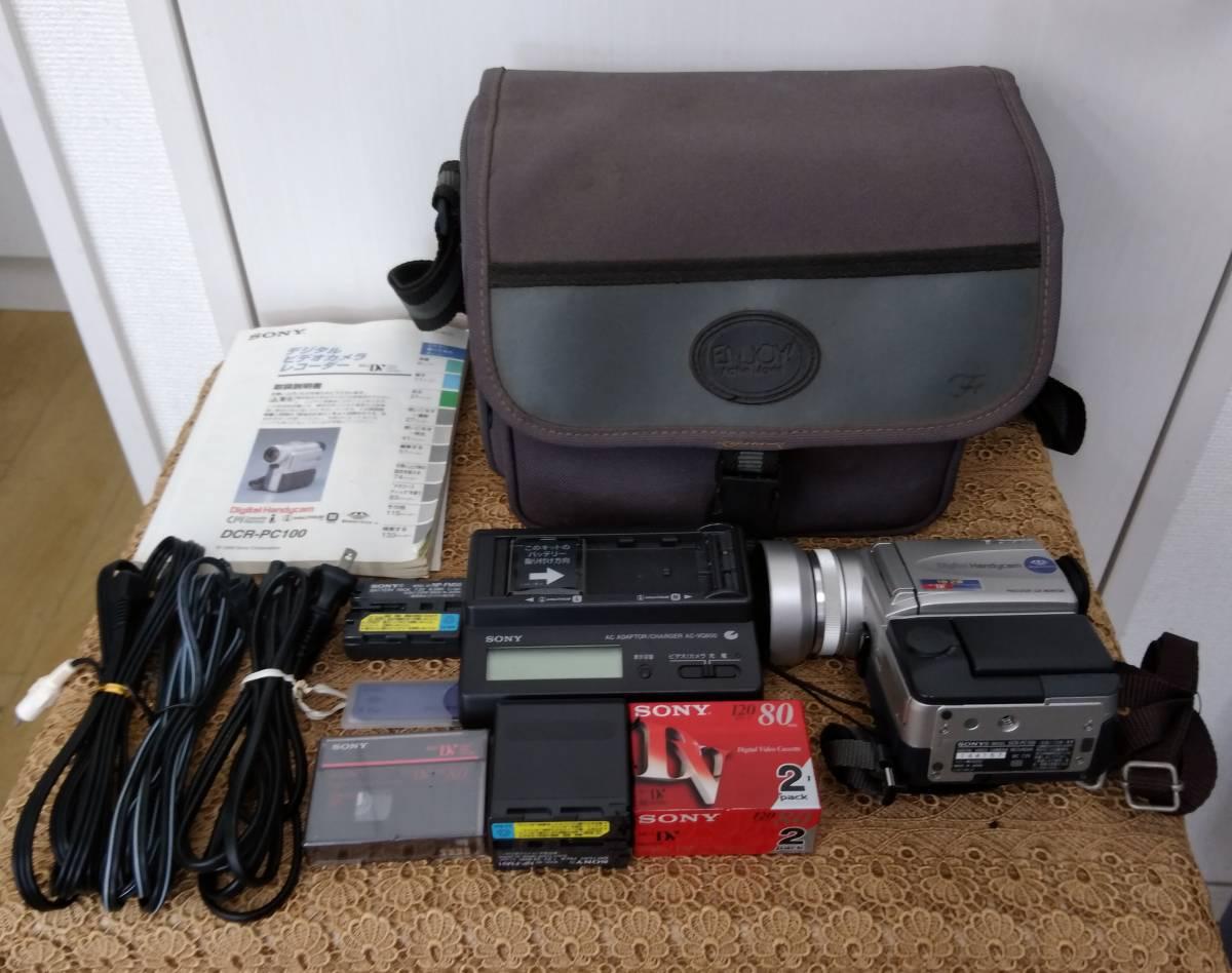 SONY ソニー DCR-PC100 デジタルビデオカメラ バッグ・MiniDV・メモリースティック付き 付属品多数