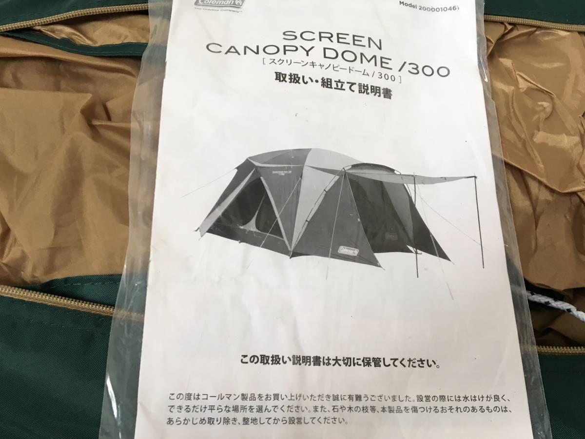 コールマン テント 3点セット スクリーンキャノピードーム300 グランドシート インナーシート Coleman Screen Canopy Dome 300 _画像3