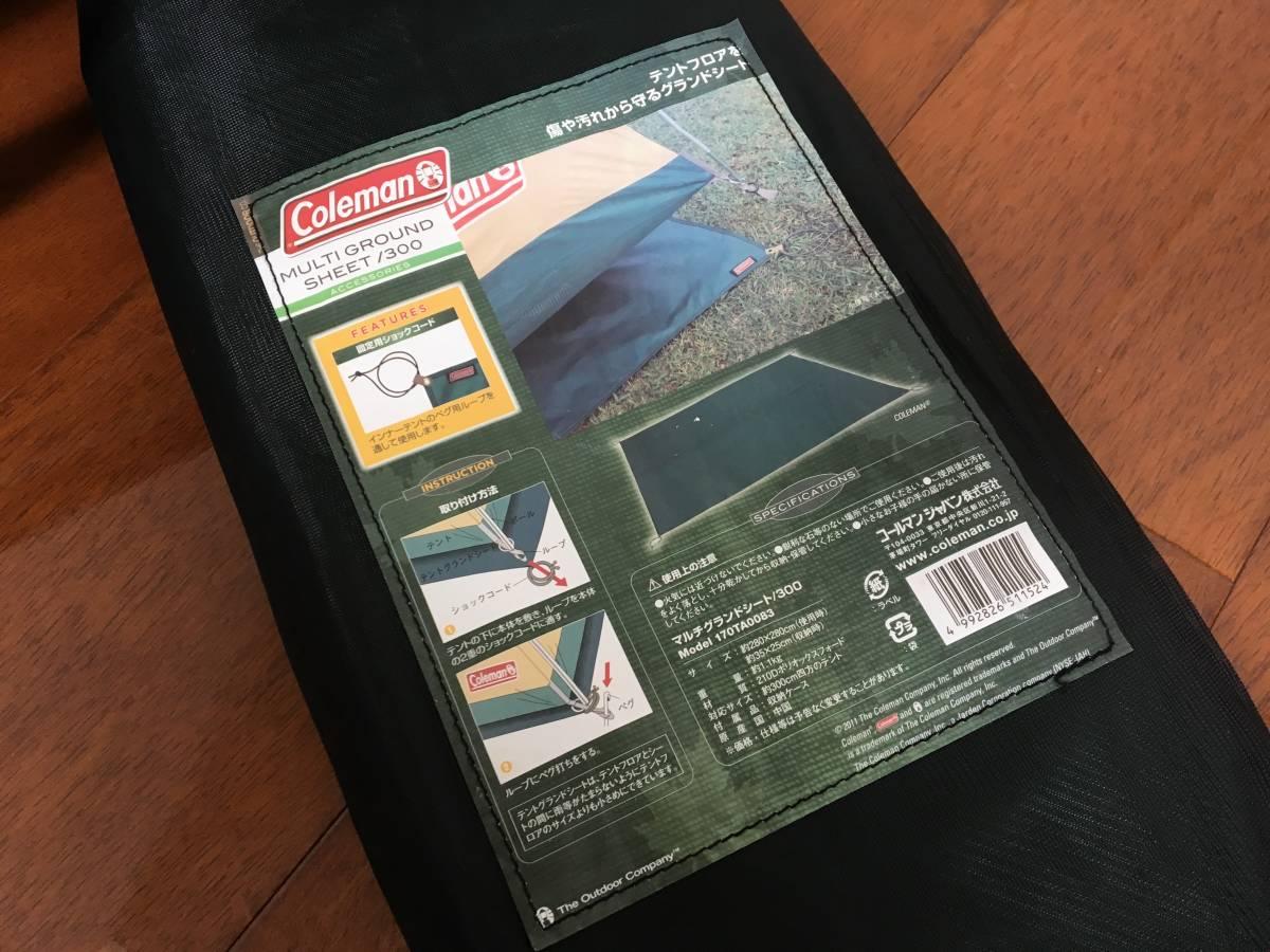 コールマン テント 3点セット スクリーンキャノピードーム300 グランドシート インナーシート Coleman Screen Canopy Dome 300 _画像4