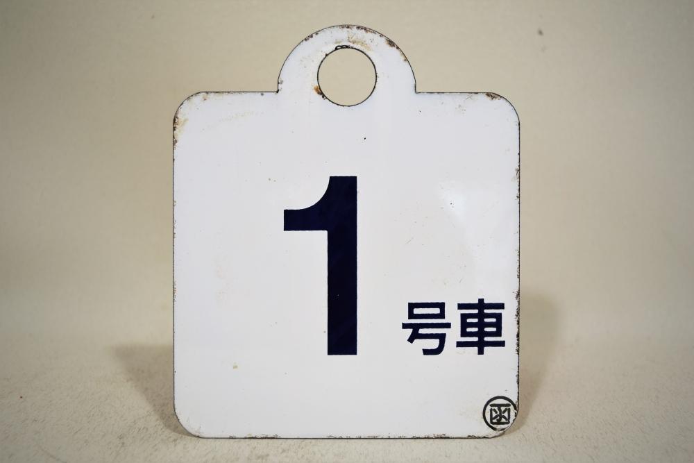1号車 2号車 〇函 案内板 鉄道プレート 看板 国鉄 鉄道