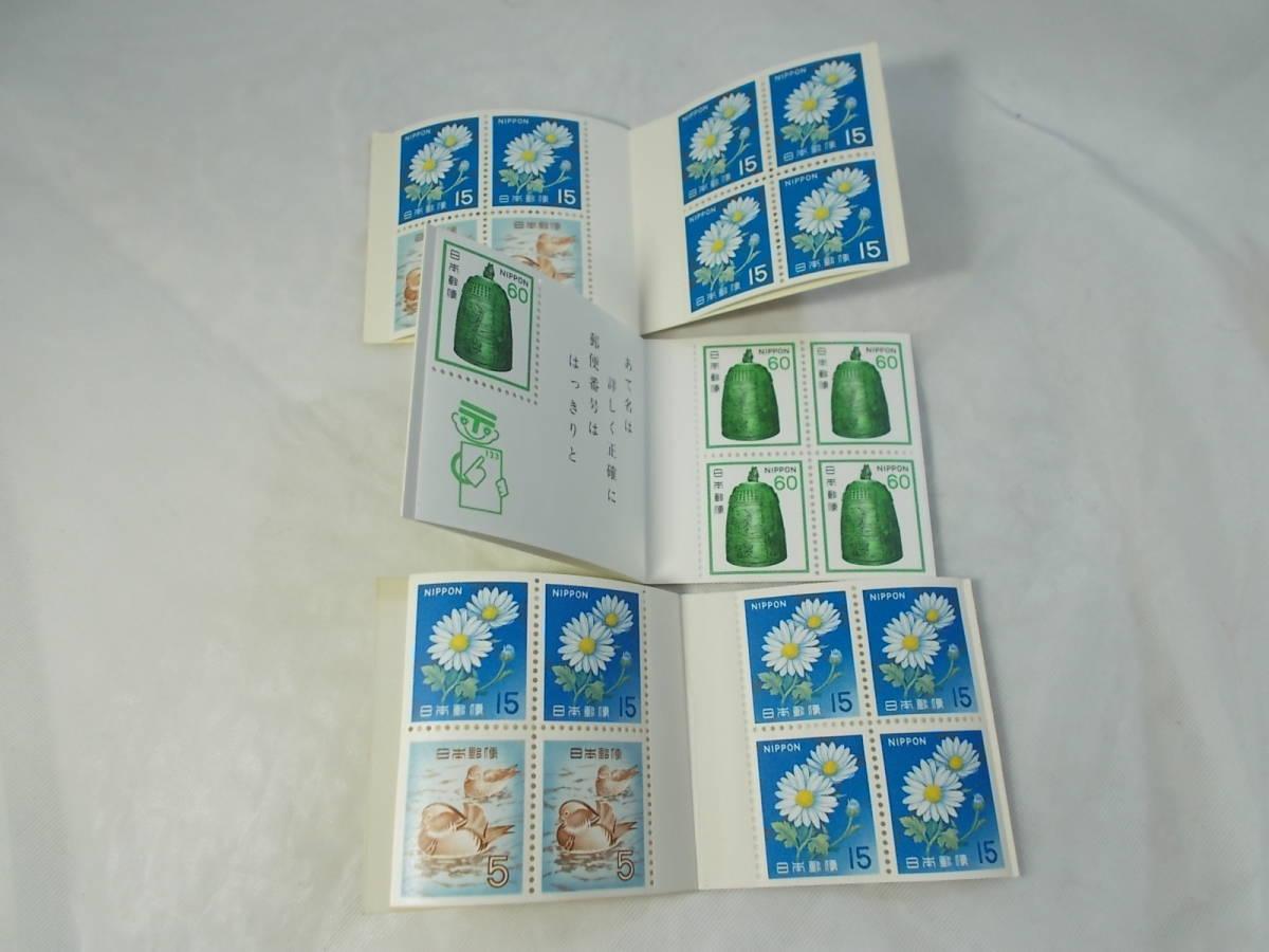 ★普通切手 プレミア切手 切手帳 きく100円 おしどり100円 他 色々まとめて8点 未使用_画像5
