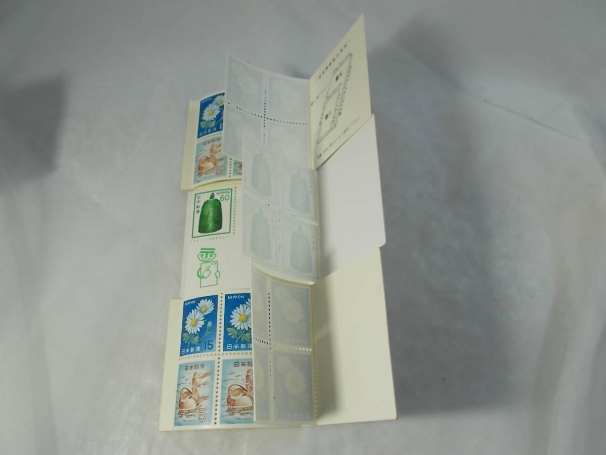 ★普通切手 プレミア切手 切手帳 きく100円 おしどり100円 他 色々まとめて8点 未使用_画像7