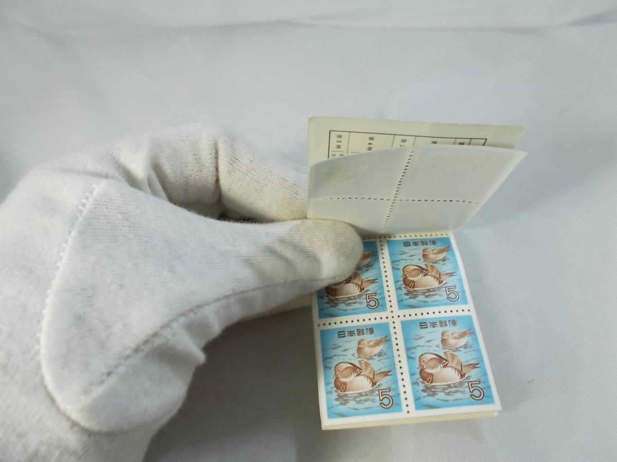 ★普通切手 プレミア切手 切手帳 きく100円 おしどり100円 他 色々まとめて8点 未使用_画像9