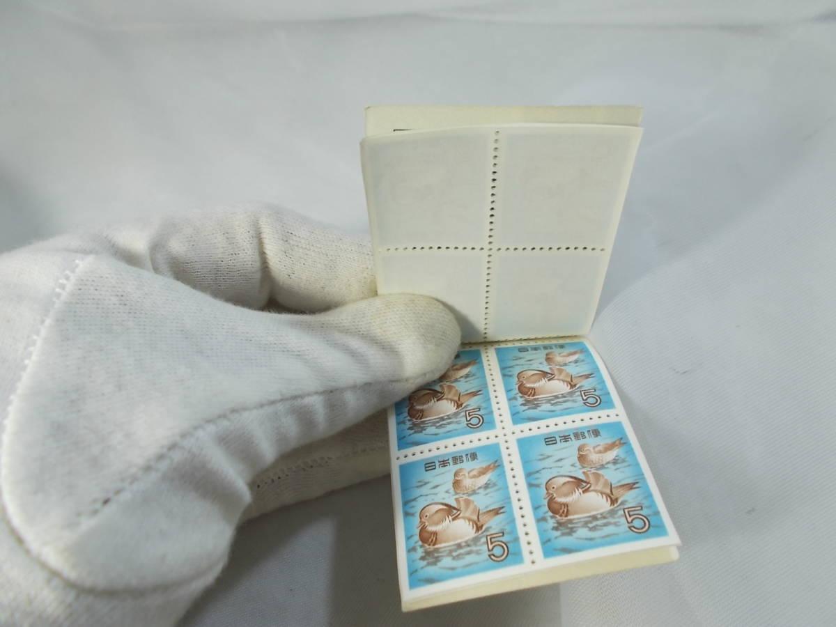 ★普通切手 プレミア切手 切手帳 きく100円 おしどり100円 他 色々まとめて8点 未使用_画像10