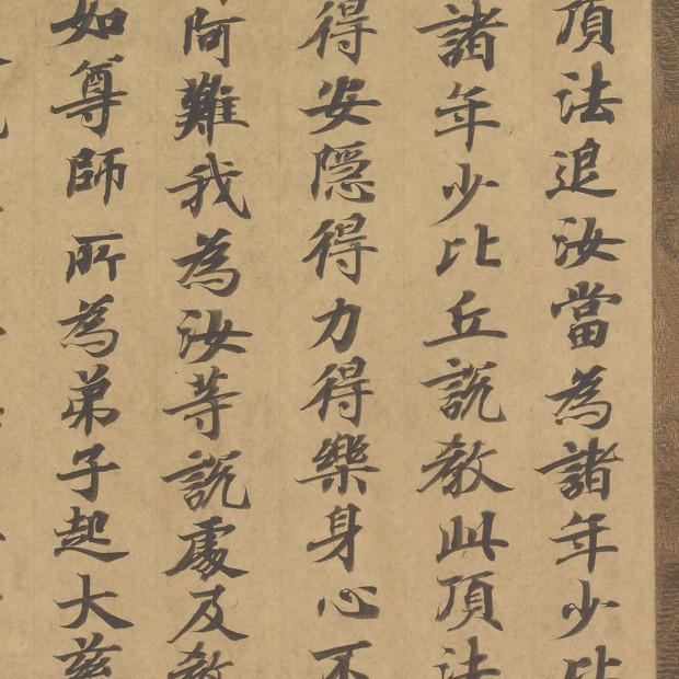 真作 時代 肉筆 中阿経巻 奈良時代 古写経 肉筆保証 _画像8