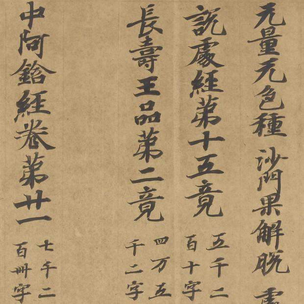 真作 時代 肉筆 中阿経巻 奈良時代 古写経 肉筆保証 _画像5