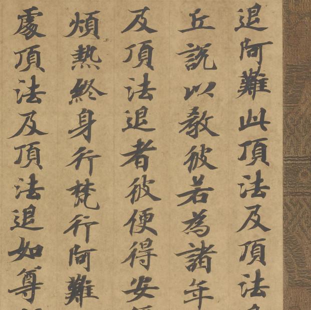 真作 時代 肉筆 中阿経巻 奈良時代 古写経 肉筆保証 _画像6