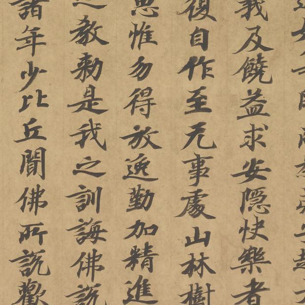 真作 時代 肉筆 中阿経巻 奈良時代 古写経 肉筆保証 _画像7