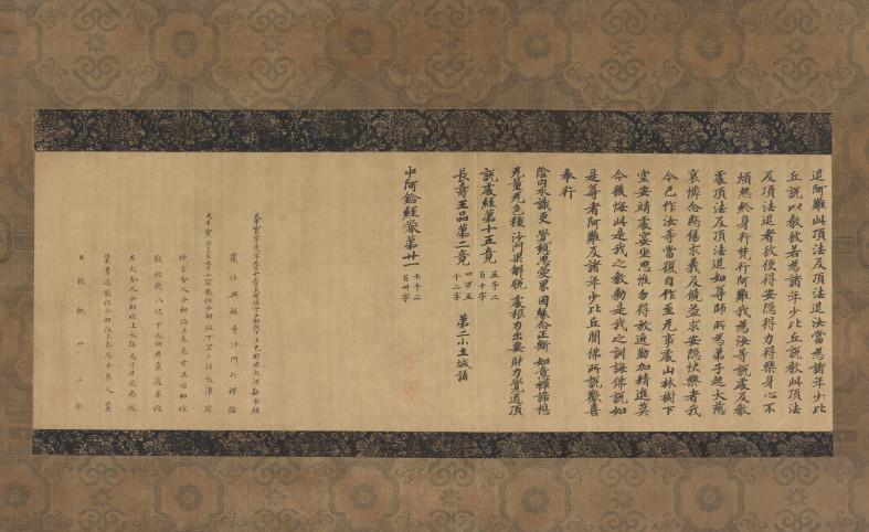 真作 時代 肉筆 中阿経巻 奈良時代 古写経 肉筆保証