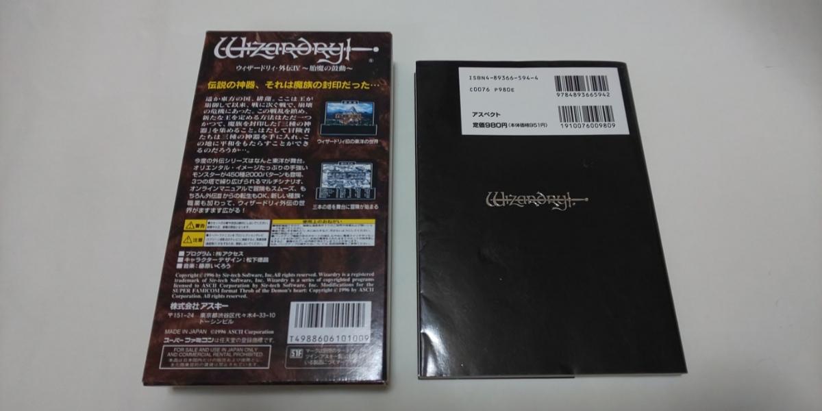 【送料無料】 SFC ウィザードリィ外伝 Ⅳ + 公式ガイドブック 胎魔の鼓動 箱説付き_画像2