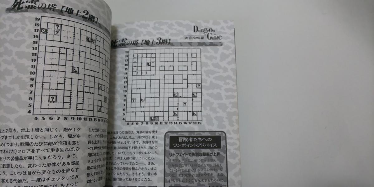 【送料無料】 SFC ウィザードリィ外伝 Ⅳ + 公式ガイドブック 胎魔の鼓動 箱説付き_画像7
