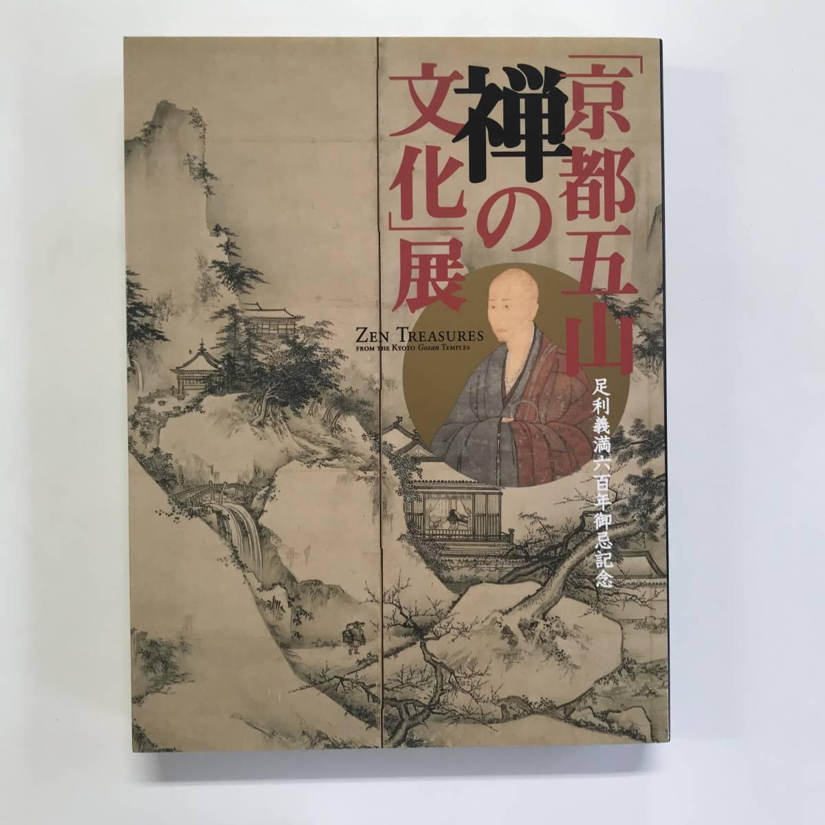 「京都五山 禅の文化」展 足利義満六百年御忌記念 2007-8 東京国立博物館ほか 図録 t00712_d11_画像1