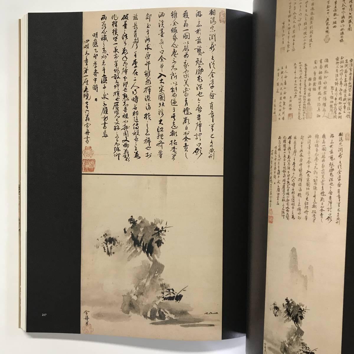 「京都五山 禅の文化」展 足利義満六百年御忌記念 2007-8 東京国立博物館ほか 図録 t00712_d11_画像3