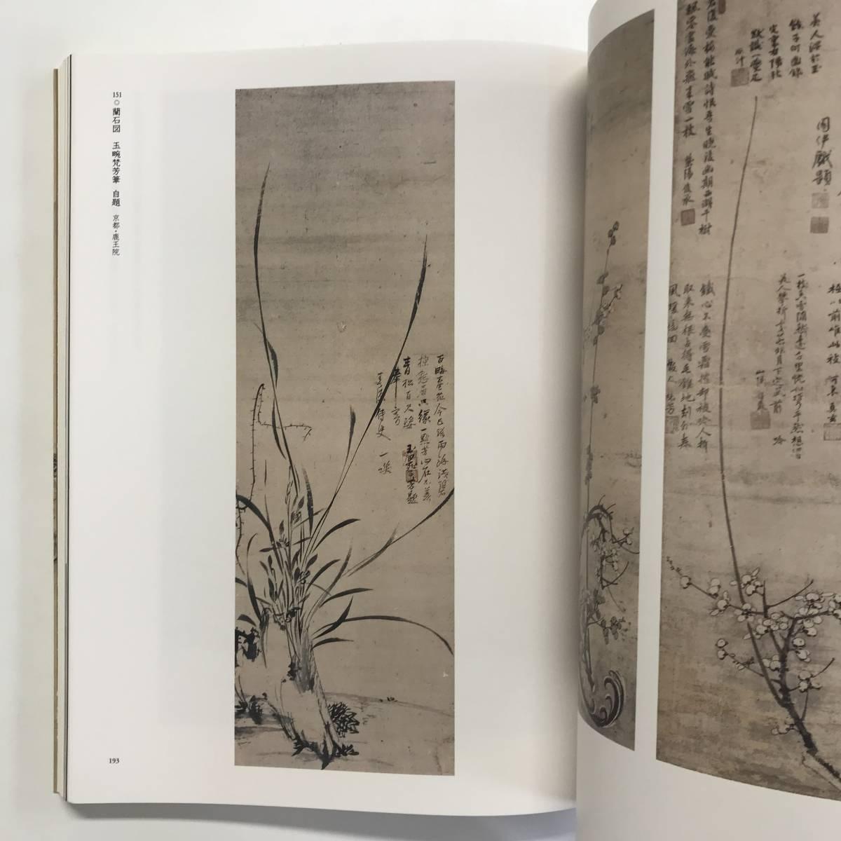 「京都五山 禅の文化」展 足利義満六百年御忌記念 2007-8 東京国立博物館ほか 図録 t00712_d11_画像4
