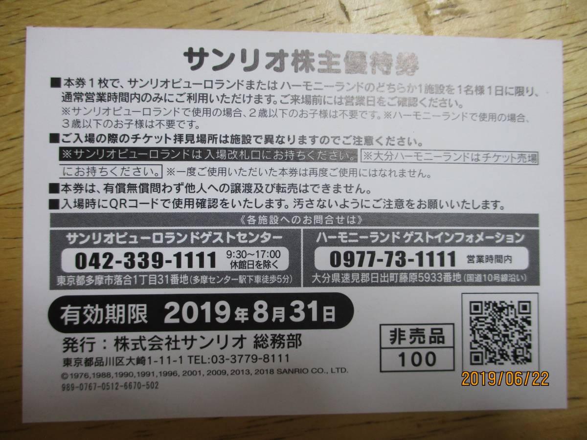 ◆◇サンリオピューロランド株主優待券3枚+1000円割引券1枚④◇◆_画像2