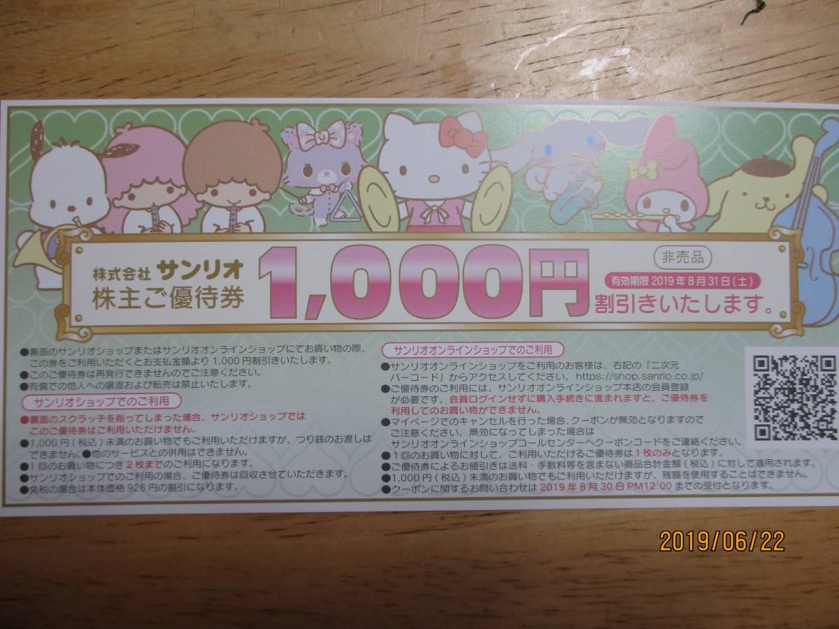 ◆◇サンリオピューロランド株主優待券3枚+1000円割引券1枚③◇◆_画像3