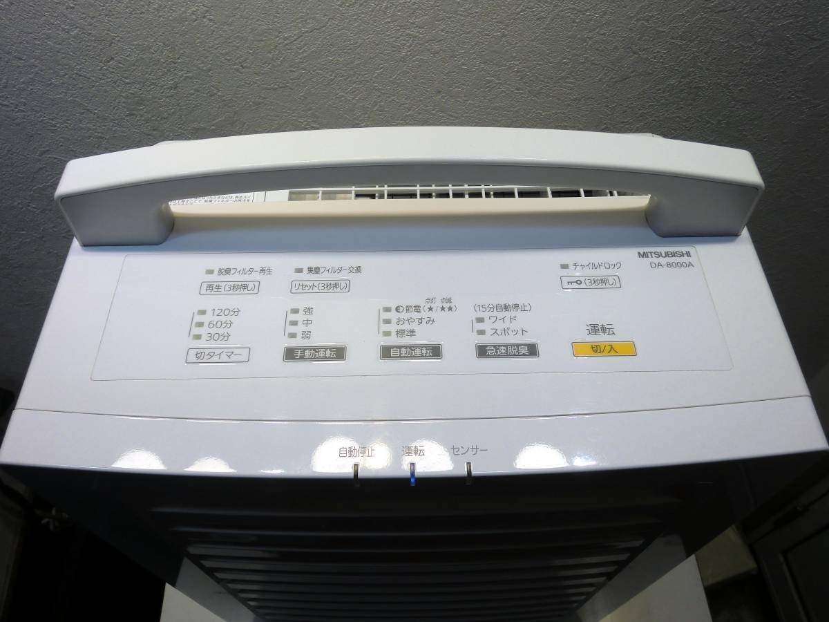 ◆MITSUBISHI 三菱電機 急速脱臭機 デオダッシュ DA-8000A◆_画像2
