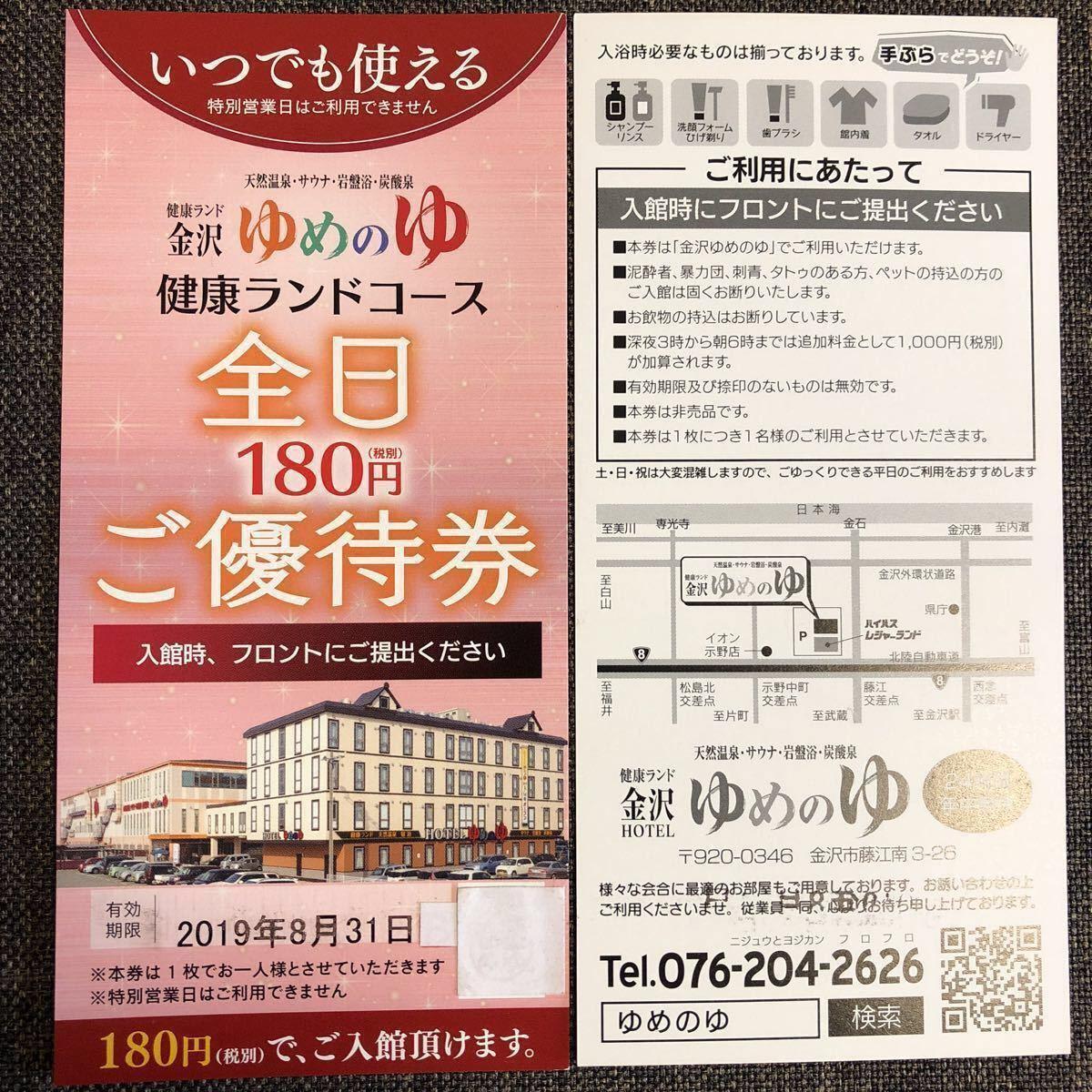 金沢 ゆめのゆ 全日入館ご優待券4枚組 ★即決特典あり★_画像2
