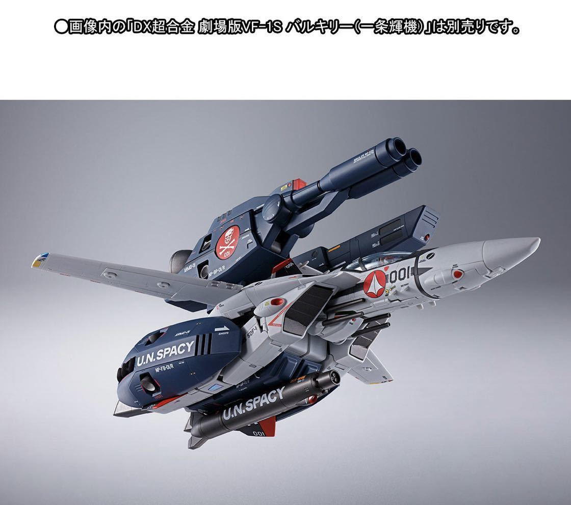 12月発送 DX超合金 劇場版VF-1対応ストライク スーパーパーツセット_画像4
