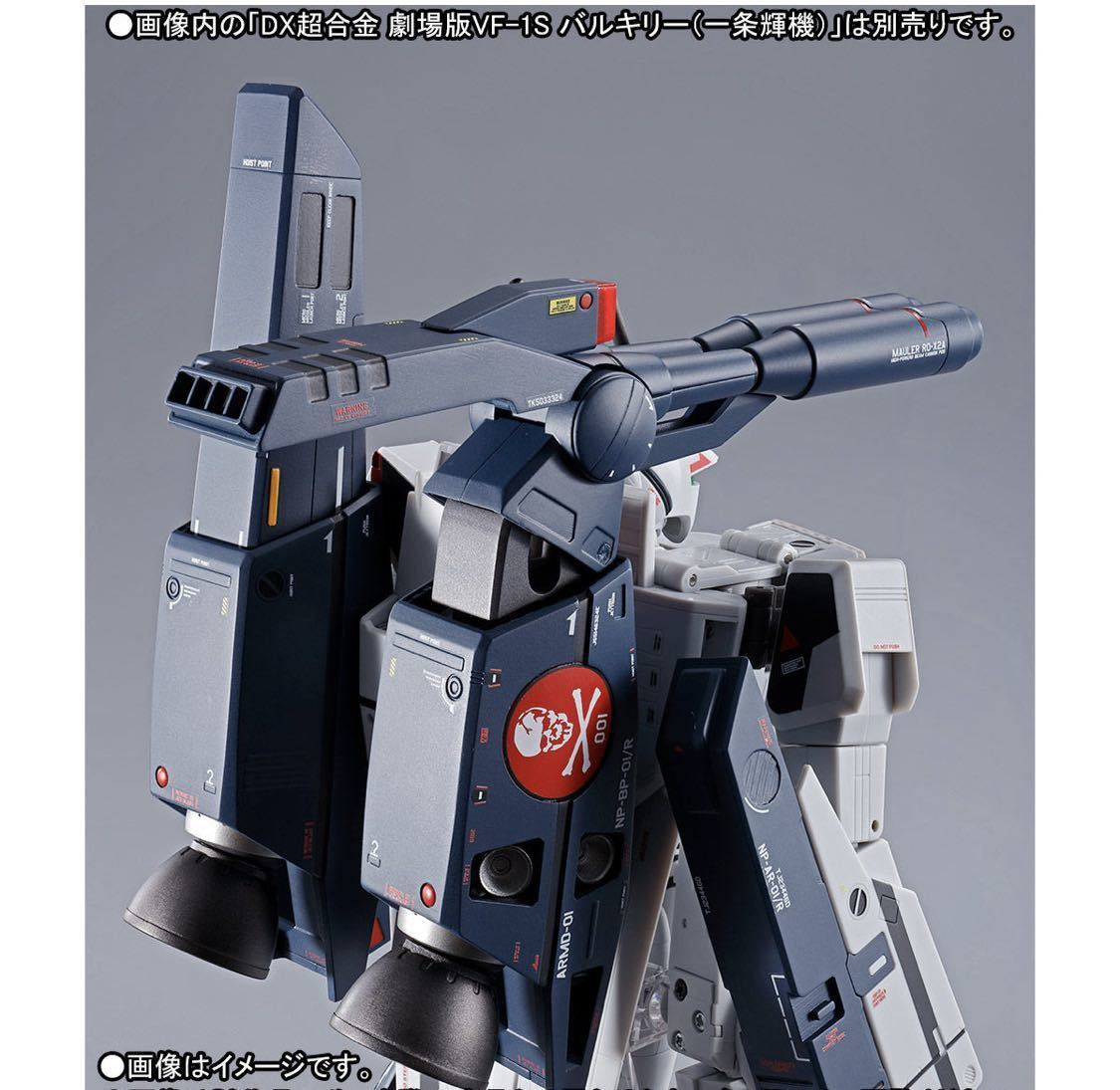 12月発送 DX超合金 劇場版VF-1対応ストライク スーパーパーツセット_画像6