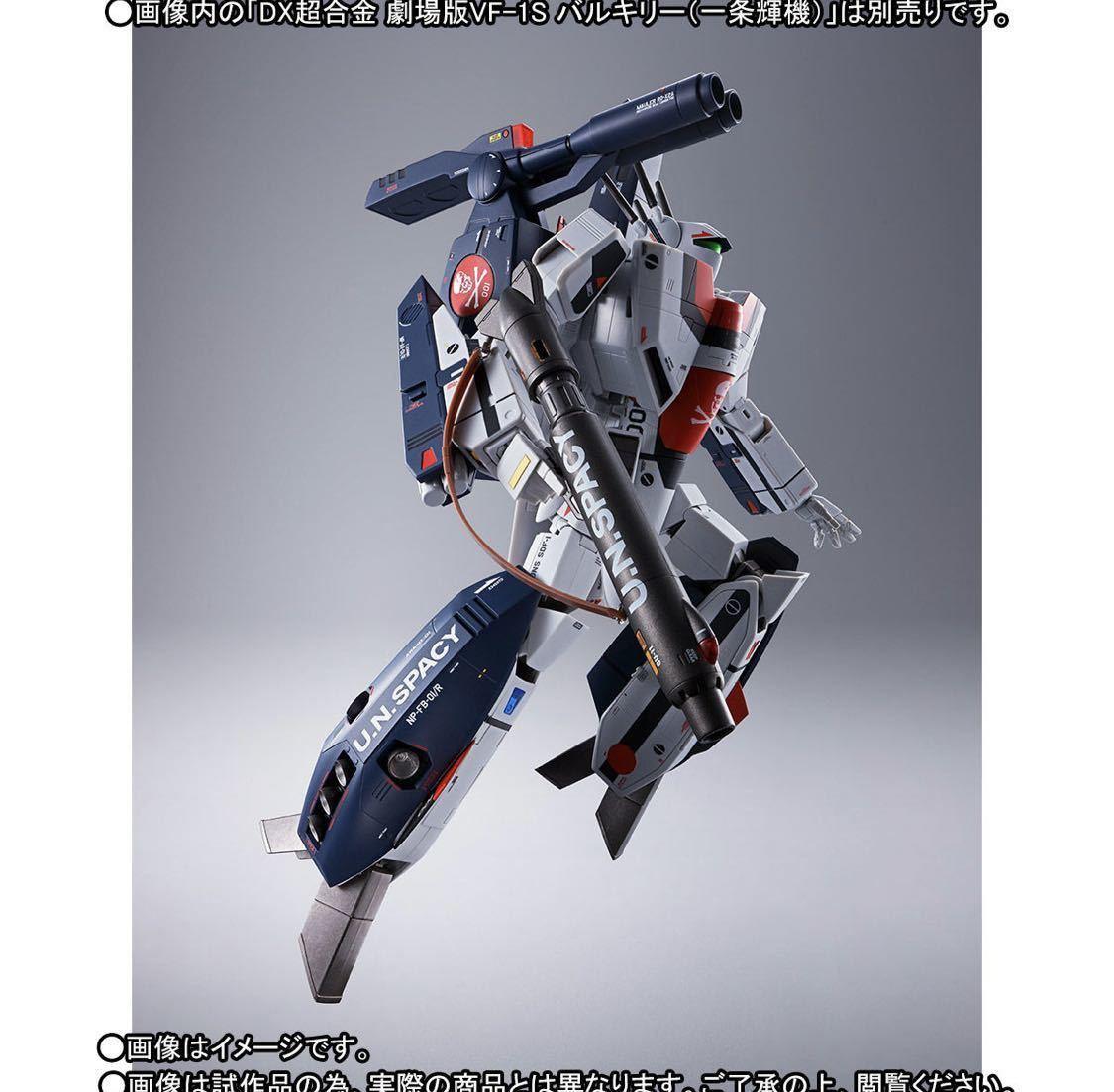 12月発送 DX超合金 劇場版VF-1対応ストライク スーパーパーツセット_画像5