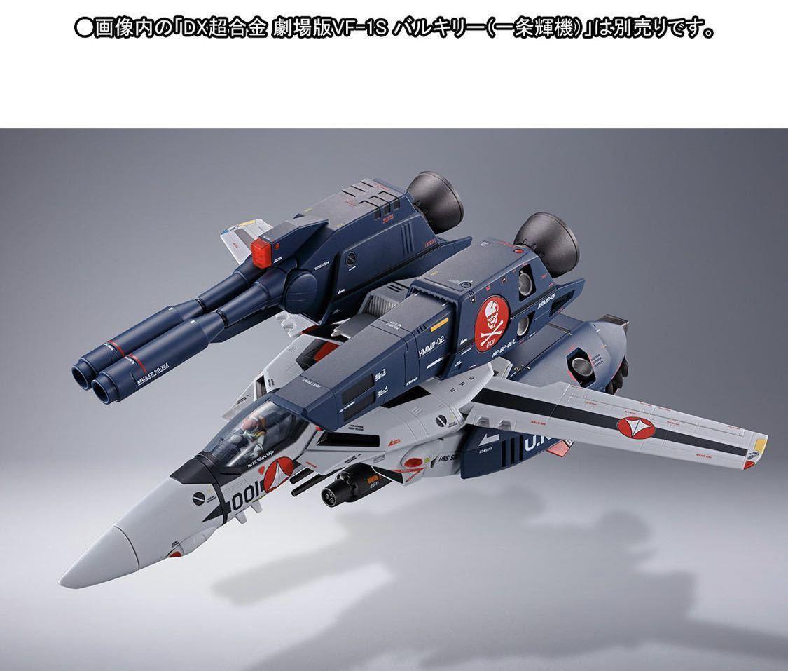 12月発送 DX超合金 劇場版VF-1対応ストライク スーパーパーツセット_画像3