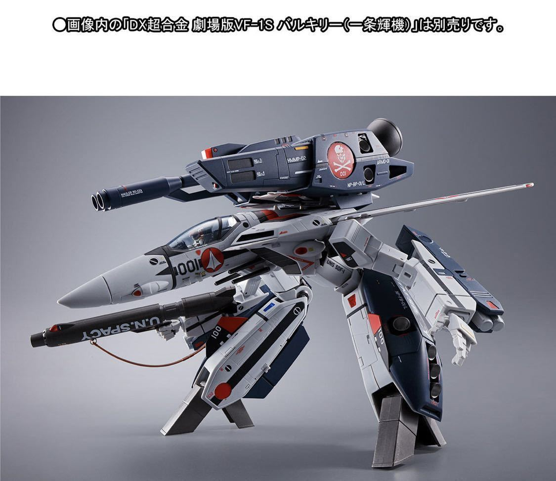 12月発送 DX超合金 劇場版VF-1対応ストライク スーパーパーツセット_画像7
