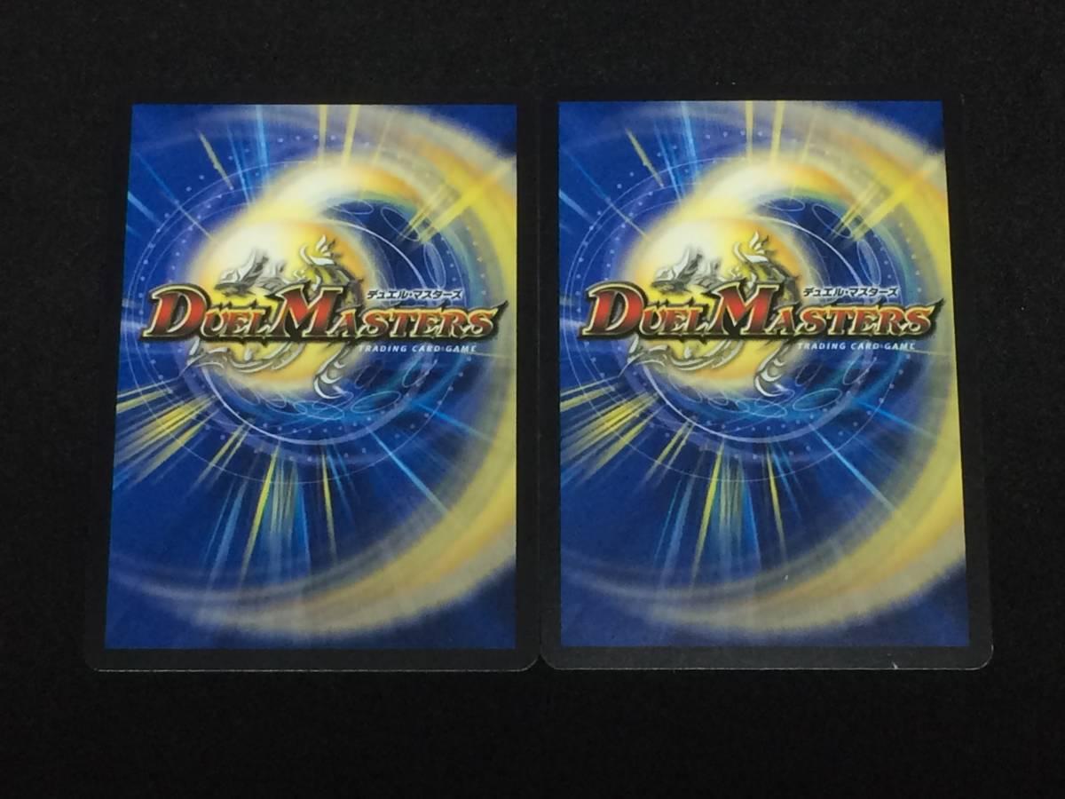 ◆◇デュエルマスターズ 爆砕面 ジョニーウォーカー (DMX24 & DMD20) 2枚セット◇◆_画像2