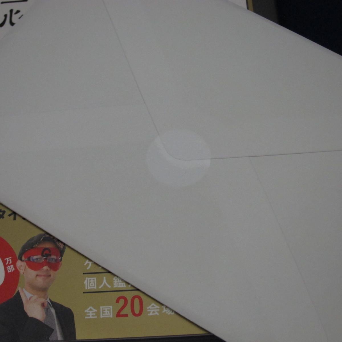 ゲッターズ飯田の五星三心占い2019年版 金/銀の鳳凰_画像3