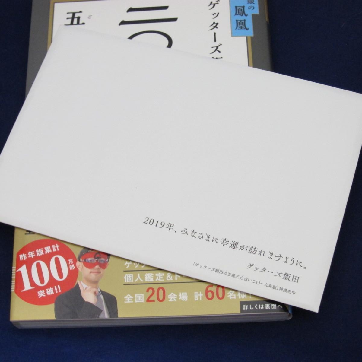 ゲッターズ飯田の五星三心占い2019年版 金/銀の鳳凰_画像2