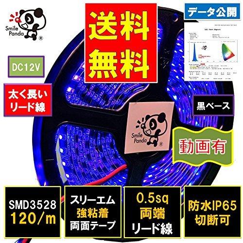 プロ仕様 12V LEDテープライト ブルー 青 黒ベース 600連 5m 正面発光 防水_画像3