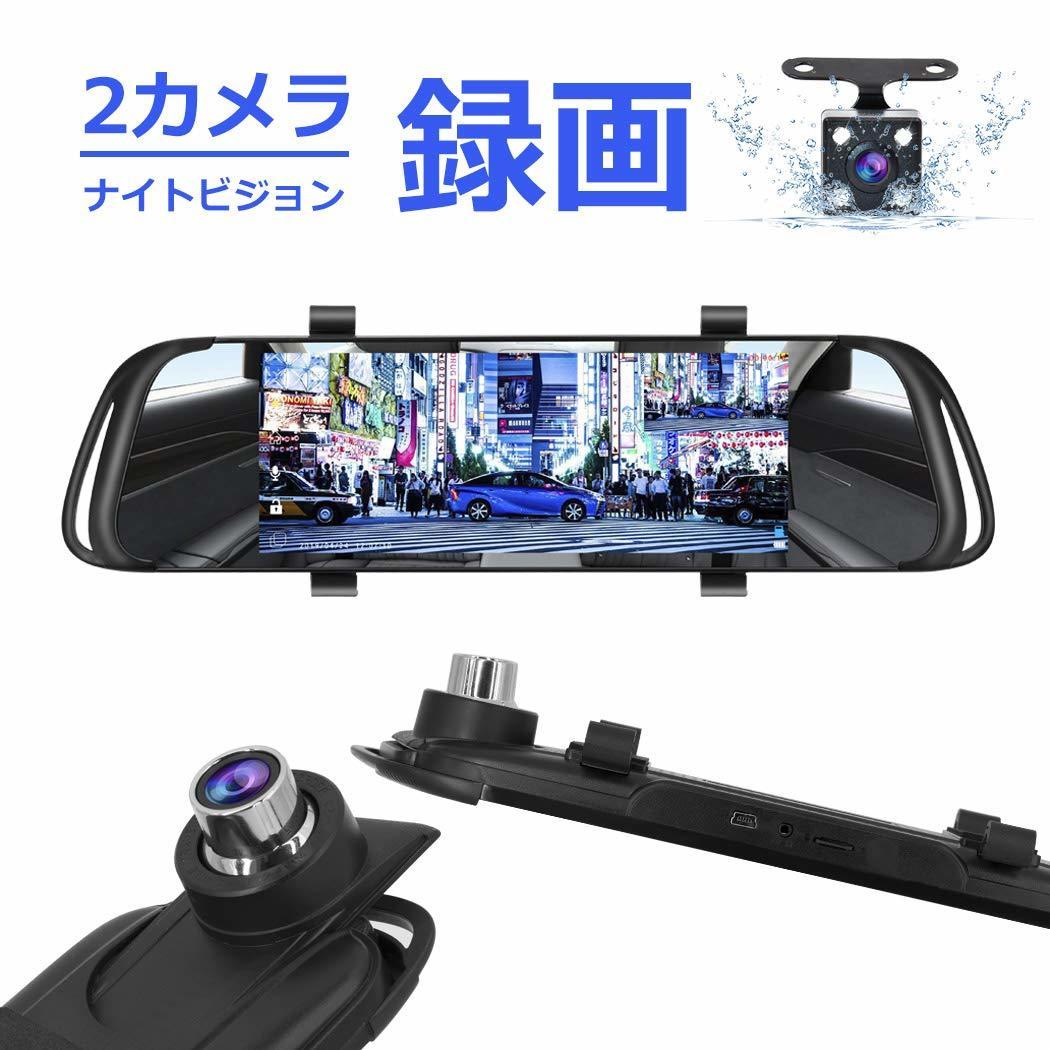 ドライブレコーダーミラー型 前後カメラ同時録画 7インチタッチスクリーン バックカメラ型1080p高画質