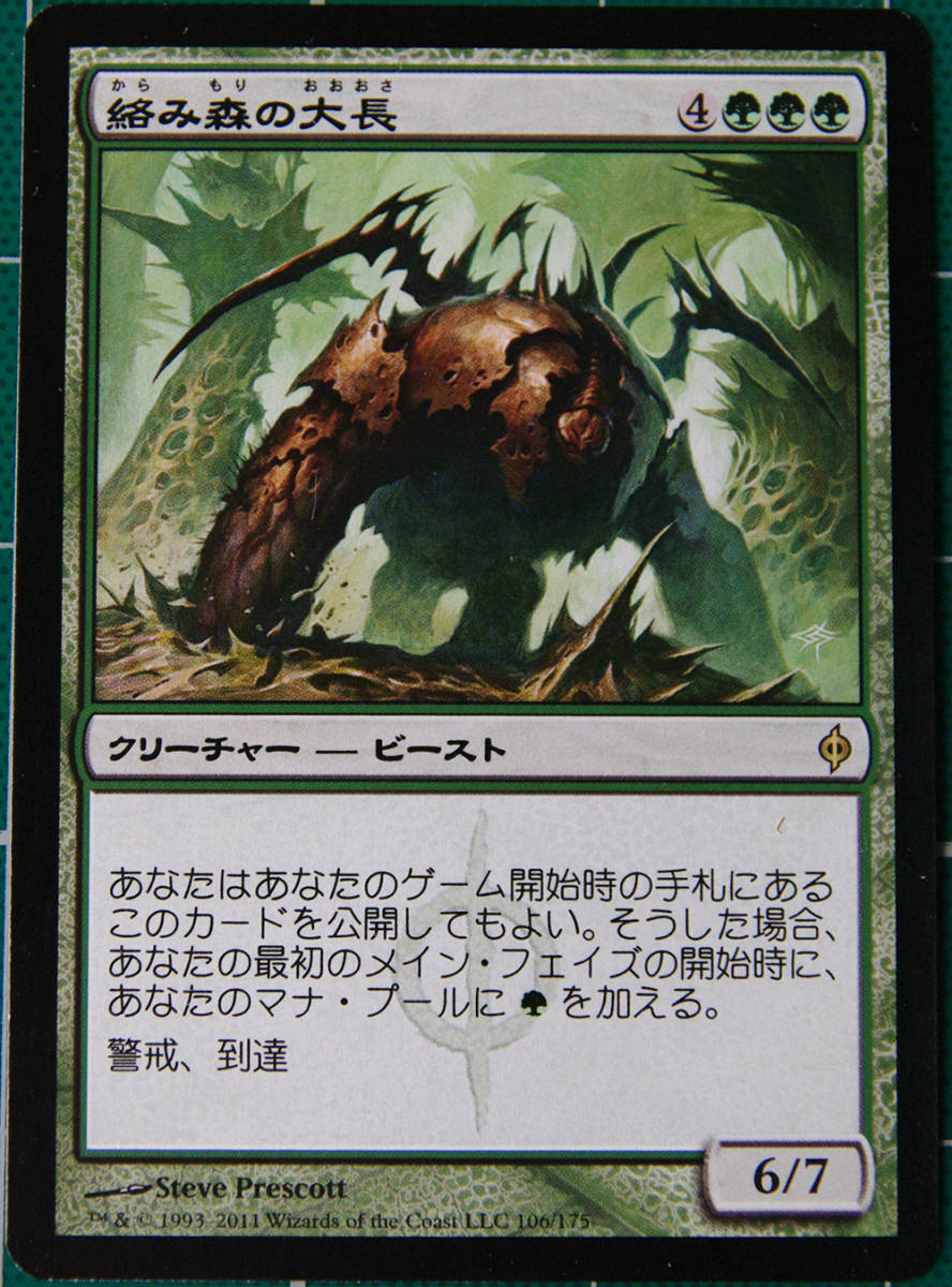 MTG マジック・ザ・ギャザリング 絡み森の大長 (レア) 新たなるファイレクシア 日本語1枚