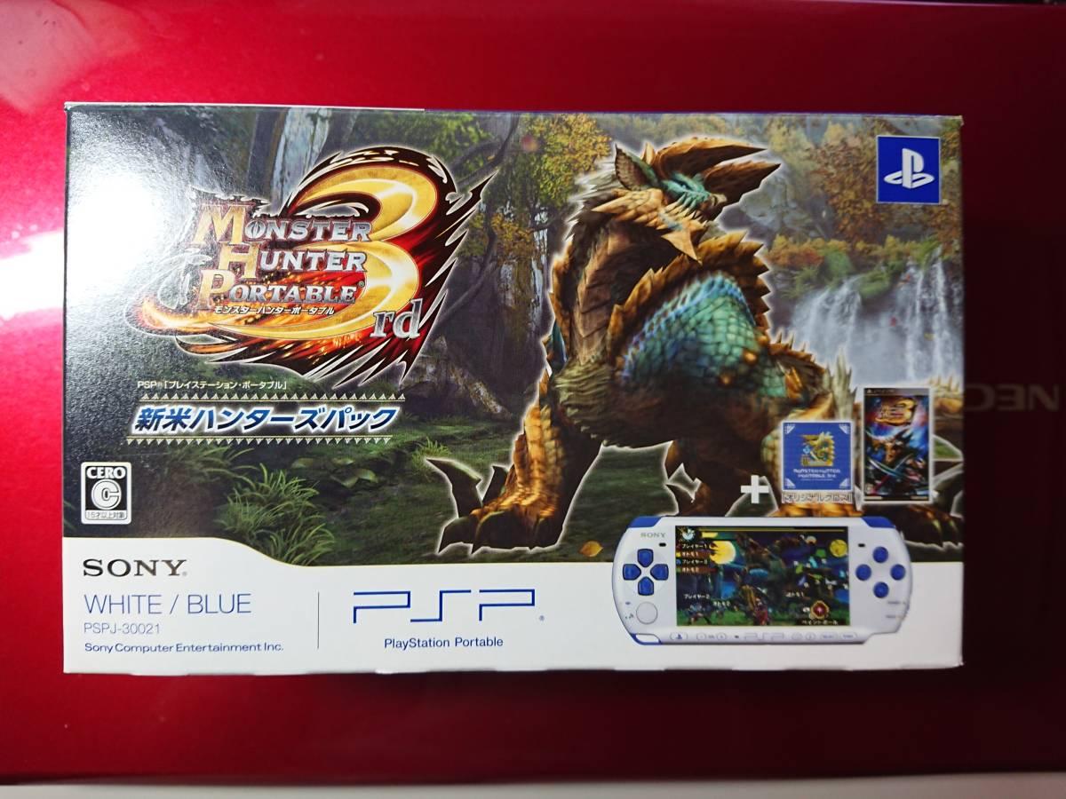 新品 極上 PSP 新米ハンターズパック ホワイト/ブルー 生産終了品 プレイステーションポータブル